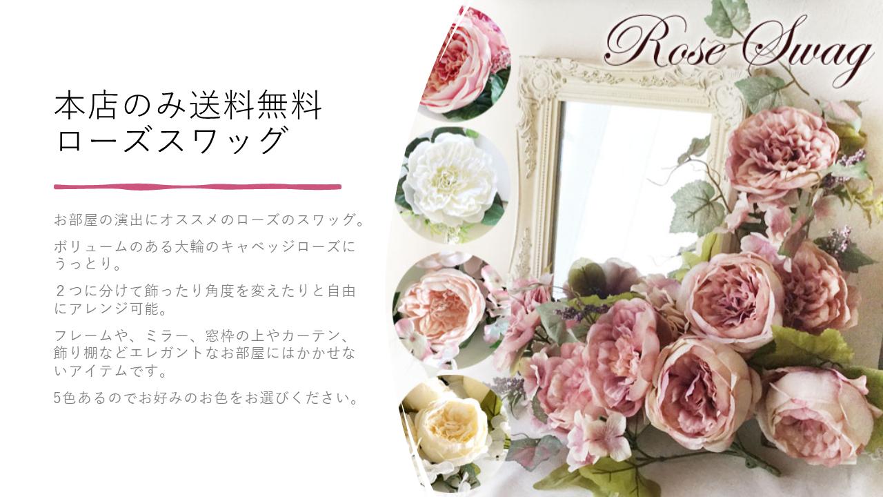 roseswag