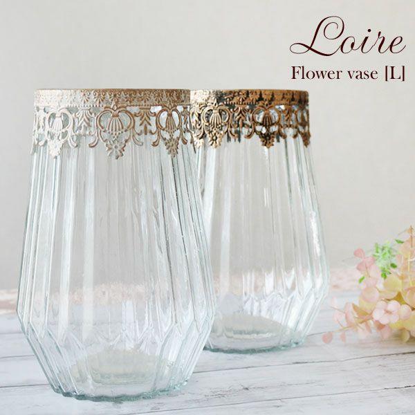 花器 花瓶 Loire ロワール フラワーベース Lサイズ