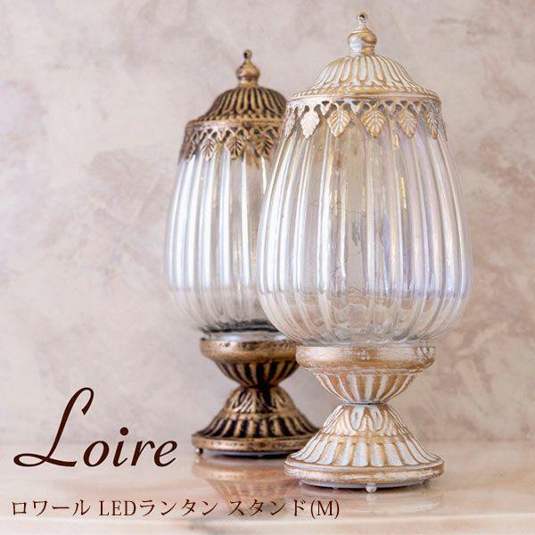 LED ランタン Loire ロワール スタンド Mサイズ