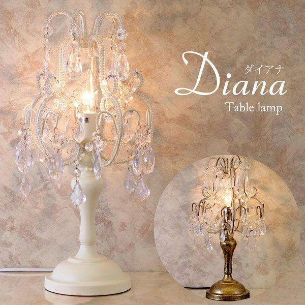 テーブルランプ ダイアナ 1灯 LED電球対応
